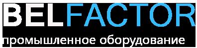 Белфактор - продажа и поставка промышленного оборудования в Республике Беларусь